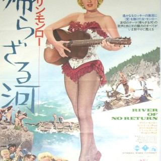 Japanese movie posters for classic Hollywood movies